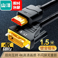 SAMZHE 山泽 山泽(SAMZHE)HDMI转DVI连接线 DVI转HDMI转接头高清双向互转笔记本电脑投影仪显示器转换线 1.5米 DH-8015
