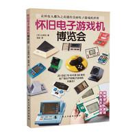 怀旧电子游戏机博览会
