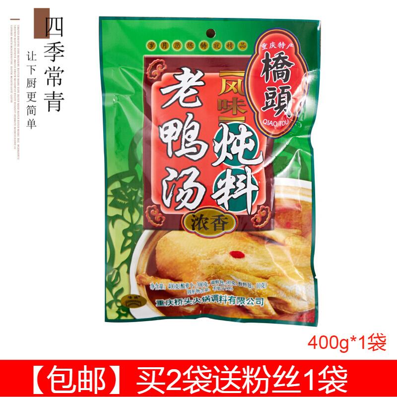 四季常青 桥头老鸭汤炖料400g*1袋酸萝卜老鸭汤料包煲汤清汤火锅调料重庆特产调味品底料