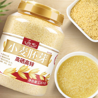 丙田 金黄小麦胚芽 高硒高锌 原味胚芽粉 烘焙 营养代餐即食燕麦片