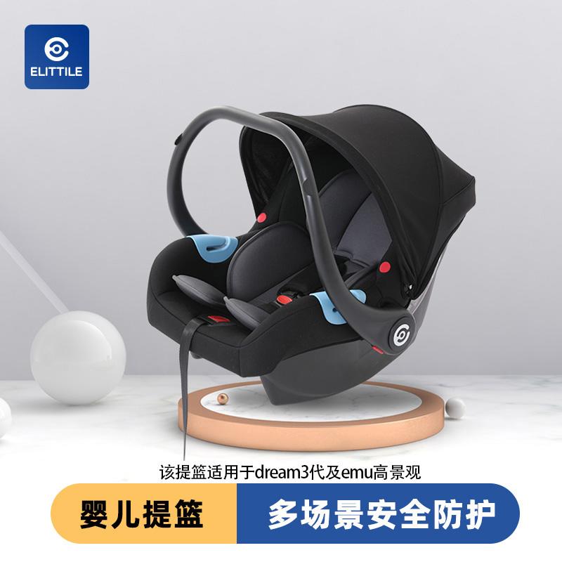 elittle婴儿提篮 便携式儿童安全座椅汽车用 宝宝新生儿车载摇篮 炫酷黑