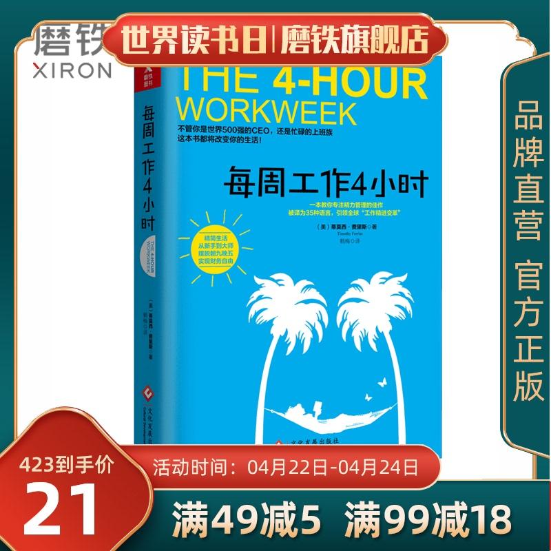 每周工作4小时(美)费里斯,鹤梅 每周工作四小时 职场励志 磨铁图书 正版书籍