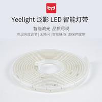 Yeelight泛影LED灯带智能调光装饰客厅家用吊顶220v软灯条无频闪 泛影灯带25米+驱动 白