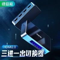 HDMI 2.0三进一出切换器