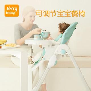 京东PLUS会员 : jerrybaby 洁莉宝贝 Jerrybaby 儿童多功能便携式宝宝餐椅可折叠升降婴儿餐椅 清绿