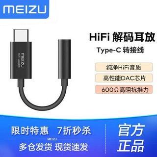 MEIZU 魅族 魅族HiFi解码耳放17 Pro转接头Type-C转3.5mm耳机16s手机解码器