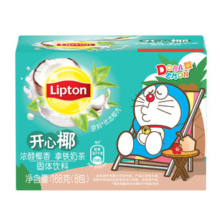 Lipton 立顿 浓醇椰香拿铁奶茶速溶固体饮料8包168g