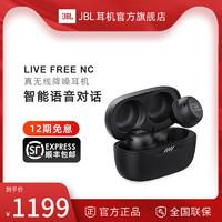 JBL LIVE FREE NC原装正品降噪真无线蓝牙超长待机入耳式隐形耳机