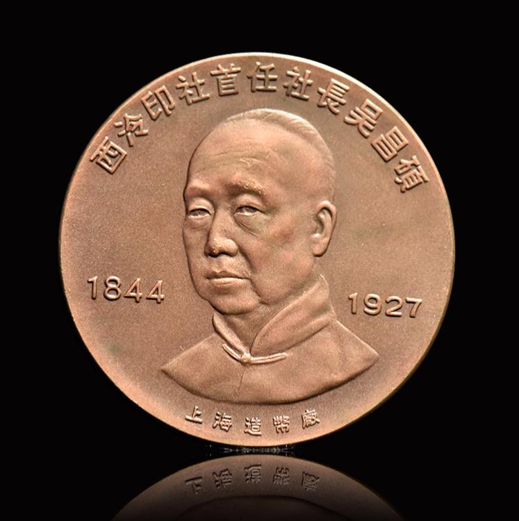 吴昌硕 90周年纪念沙孟海铜币纪念币 6CM×0.3CM 116G