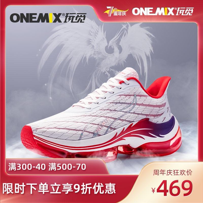 onemix玩觅2021春季新款火凤凰全掌气垫鞋男减震透气健身运动鞋女