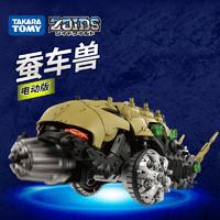 多美模型TAKARA TOMY 索斯机械兽 ZW17 蚕车兽 索斯机兽拖车套装