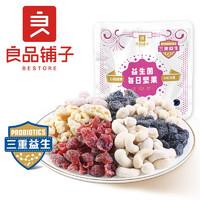 良品铺子 益生菌每日坚果25g孕妇女友休闲零食无蔗糖核桃腰果开心果蓝莓