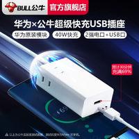公牛快充USB插座华为原装模块40W充电器延长线插座带电源 华为40W超级快充USB插座1.2M