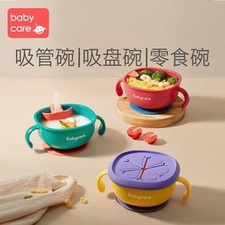 babycare 宝宝吸管碗喝汤婴儿专用辅食碗吸盘碗三合一儿童吃饭餐具