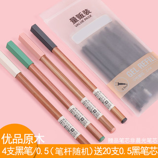 M&G 晨光 中性笔 4支笔+20支笔芯