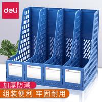 得力文件夹收纳盒文件框多层立式资料架桌面a4放书文件架子整理收纳盒置物架四联办公桌文件栏塑料学生用文具