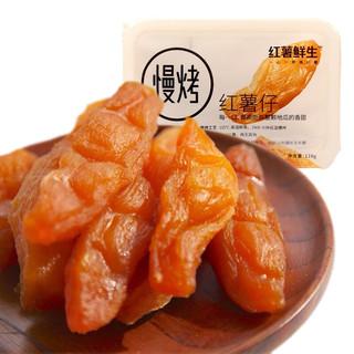 红薯鲜生  鲜蒸红薯干  0脂肪无添加  128g*4盒