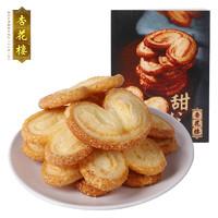 杏花楼 零食甜心酥175g*3 中华老字号传统点心盒装休闲小吃蝴蝶酥