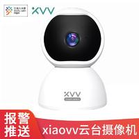 xiaovv小微微智能云台摄像机米家智能联动家用摄像头 心享版 【米家款】-xiaovv智能云台摄像机 心享版