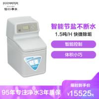 怡口(ECOWATER) 609ECM净水器 中央软水机 离子交换