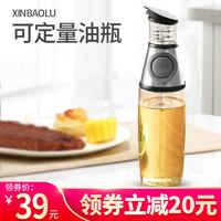 鑫宝鹭可定量玻璃油壶防漏控油家用调味料瓶酱醋油瓶大号厨房用品 不锈钢