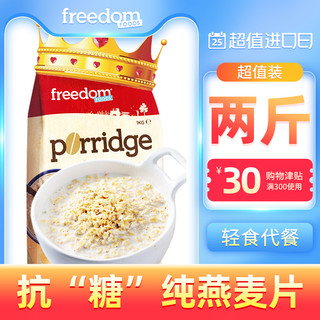 freedom FOODS Freedom进口原味全麦纯燕麦片即食无糖脱脂健身早餐代餐养胃食品