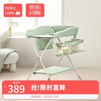 babycare多功能可折叠尿布台新生儿婴儿护理台可移动婴儿床收纳架 温特绿
