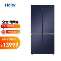 海尔(Haier)600升十字对开门冰箱双变频全空间保鲜 双干湿分储三重杀菌母婴空间 线下同款BCD-600WSGKU1