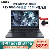 联想拯救者R7000P 3060显卡2021款15.6英寸笔记本电脑高色域165Hz电竞屏吃鸡游戏本 标配R7-5800H 16G 512G固态 RTX3060 6G光追独显