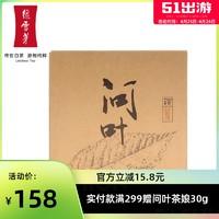 绿雪芽 问叶福鼎白茶2020年新茶一级寿眉散茶 白茶实惠收藏1斤装