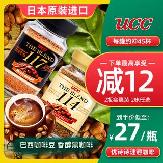 UCC 悠诗诗 日本进口ucc117黑咖啡罐装学生健身无蔗糖114苦速溶咖啡粉