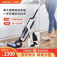 iDEEBO艾迪宝家用洗地机 吸拖机一体机可添除菌干湿洗自清洁吸尘器