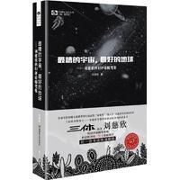 最糟的宇宙,最好的地球 刘慈欣 著 正版书籍小说畅销书  四川科学技术出版社