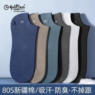 goldlion 金利来 GMBS12427 男士抗菌防臭短袜 5双装