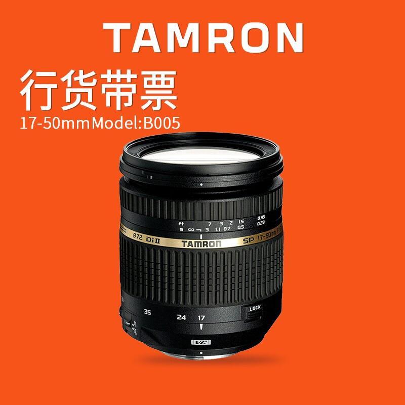 腾龙 17-50mm F2.8 VC B005风光人像广角单反相机镜头佳能尼康口 黑色 尼康口