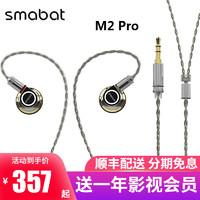 smabat 小蝙蝠 M2 Pro 耳机 黑金版 标配