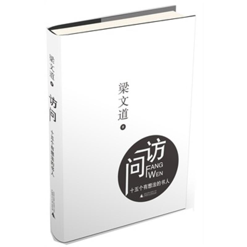 访问- 梁文道 广西师范大学出版社