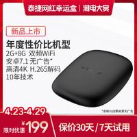 泰捷WEBOX WE60C电视盒子无线WIFI家用智能网络机顶盒 高清播放器 2G+8G