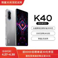 Redmi 红米  K40游戏增强版 5G手机 银翼 8GB 256GB