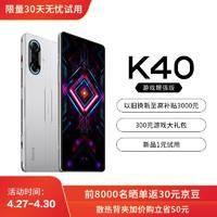 Redmi 红米  K40 游戏增强版 5G智能手机 12GB+128GB