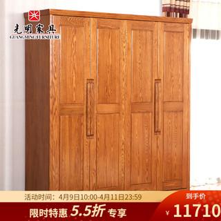 光明家具  整体红橡木衣柜21101 四门衣柜