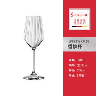 Spiegelau诗杯客乐 德国进口水晶红酒杯香槟杯醒酒器家用平底水杯 香槟杯单支