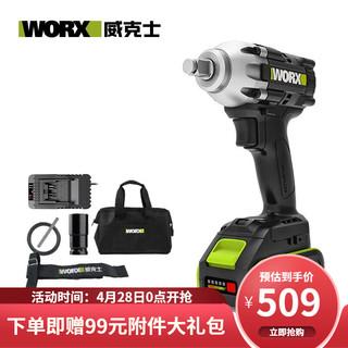 WORX 威克士 无刷电动扳手WE270木工锂电冲击扳手  WE270.1 20V4.0AH单电无刷300NM