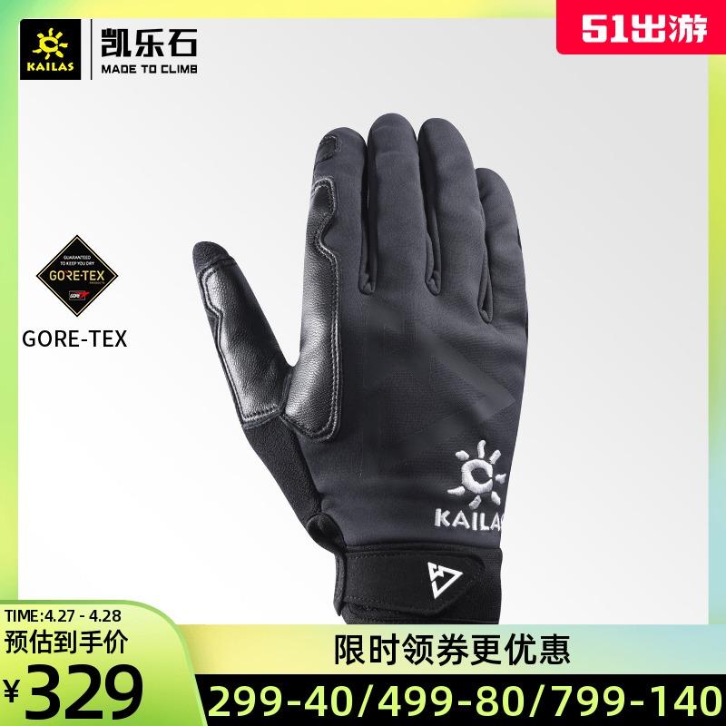 凯乐石 户外运动GORE WINDSTOPPER(R)极限攀冰手套 KM330003