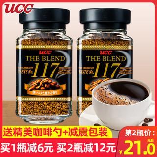 UCC 悠诗诗 日本原装进口悠诗诗UCC速溶咖啡粉职人117黑咖啡纯咖啡粉瓶装罐装