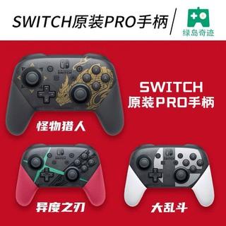 Nintendo 任天堂 switch PRO游戏手柄