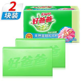 Kispa 好爸爸 亲肤粒子皂洗衣皂肥皂 210g*2块包邮
