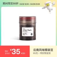 三顿半/ 云南精选小罐装咖啡豆 黑茶日晒 新鲜烘焙 65g