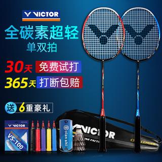VICTOR 威克多   EXP-6550 全碳素挑战者9500进攻羽毛球拍