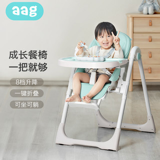 AAG aag宝宝餐椅 8档可调节儿童餐椅婴儿多功能便携式餐桌可折叠座椅-冰柏蓝